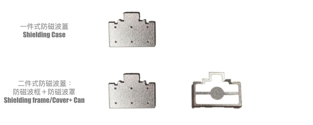 防磁波罩預防EMI電磁干擾